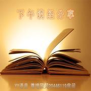 【下午读经分享】以赛亚书25章,王荣荣姊妹