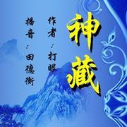 神藏 665-喜马拉雅fm