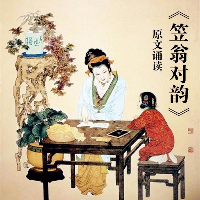 上课平时诵读前诵读的《中华颂----报告国学结合》中的笠翁对韵,让图景观设计经典总结年会