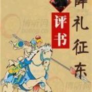 薛礼征东 王玥波 (高清)+薛丁山征西(音质一般)