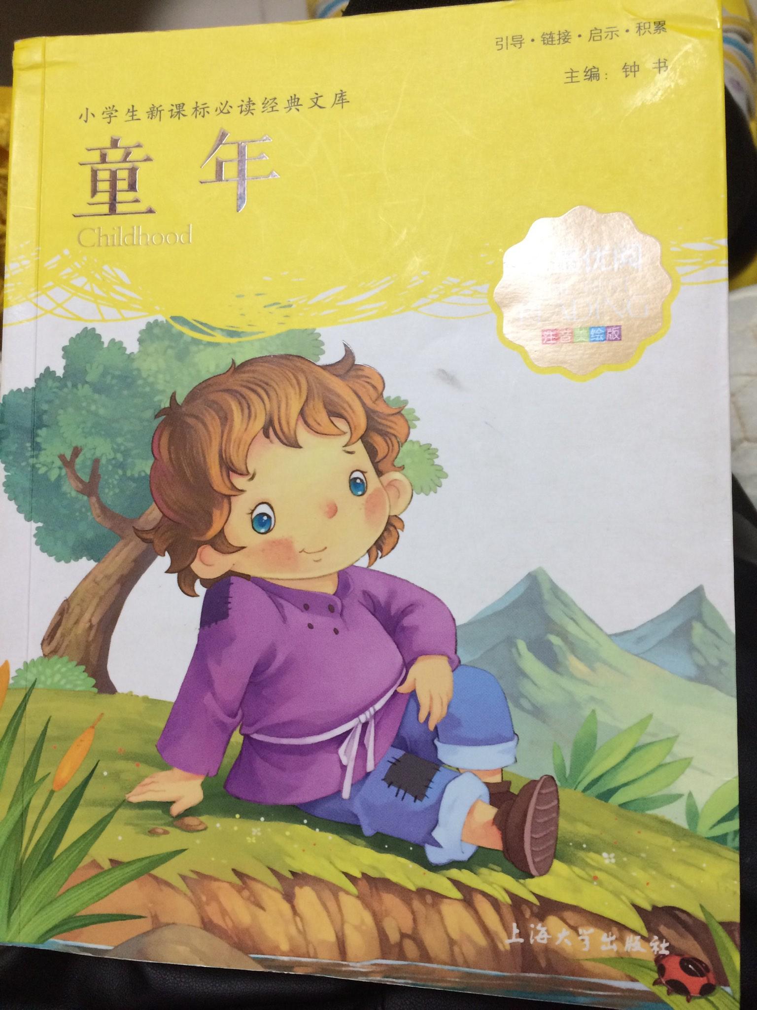 童年-高尔基(7-10岁)