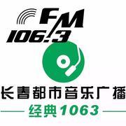 1063音乐生活家2017-05-26 09:00-12:00