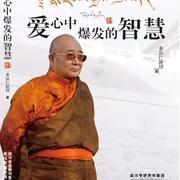 佛教三宝原理奥义解 第八节 三宝皈依法(14)
