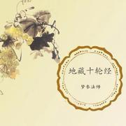 梦参法师-地藏十轮经68 [高质量]