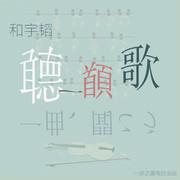 【乐光倾城】歌中情书--宇韬