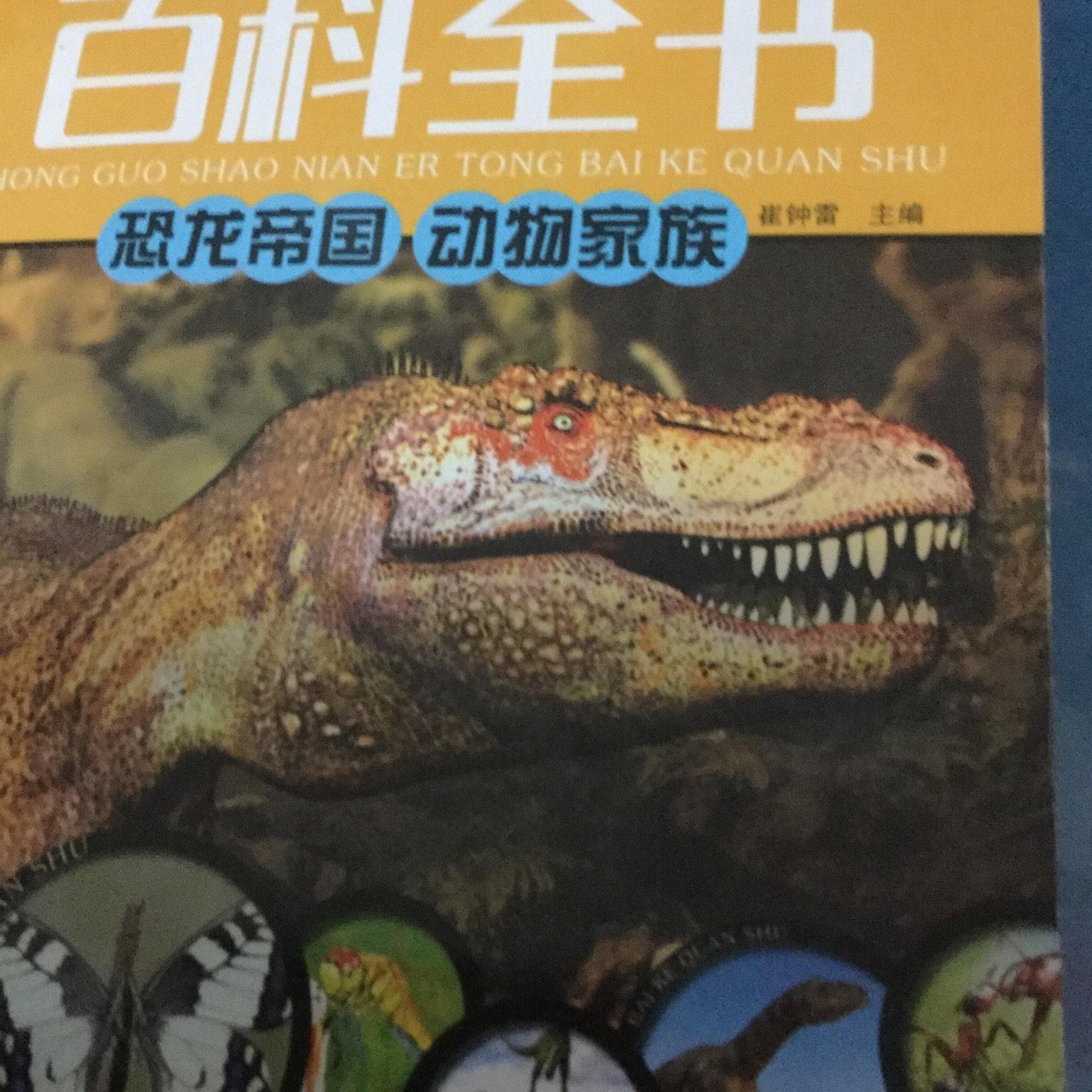 中国少年儿童百科全书恐龙帝国,动物家族