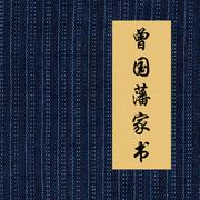 曾国藩家书-07-15咸丰十年九月二十三日-与沅弟