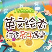 Yolanda讲英文绘本课