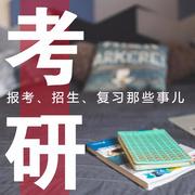 06考研各个阶段复习建议(9-12月)