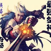 最强剑神140-舟扬