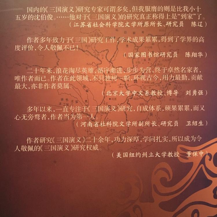 江苏陈辽、国图陈翔华、北大刘勇强、河南卫绍生、美国董保中联袂推荐