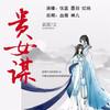 《贵女谋》起点中文网千万点击古言宅斗多人小说剧