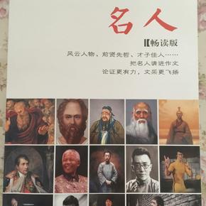 《作文合唱团》之《名人》畅读版-喜马拉雅fm