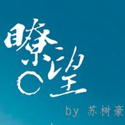 烟花三月——张雨萱 苏树豪
