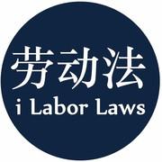 启盛讲唐 | 解读用工管理风险 分享劳动法律实务