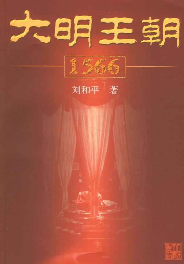 大明王朝1566.同名电视剧原著小说