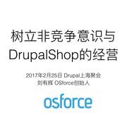 树立非竞争意识与DrupalShop的经营