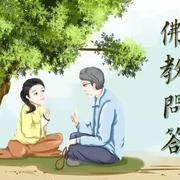 """【佛教问答】第20期:怎样看待""""玉帝、阎王、判官、城隍""""等民间信仰"""