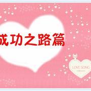 互联网安利倍增成功之路3(悠然QQ微信835439725)