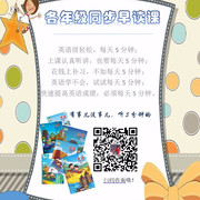 一年级英语下早读课(北京版)