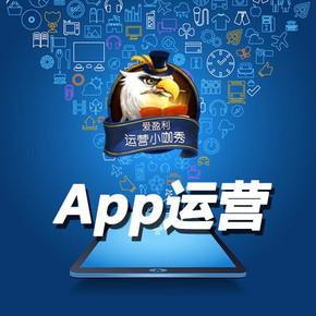 App运营-喜马拉雅fm