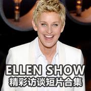ELLEN SHOW 艾伦秀英语脱口秀练英语听力