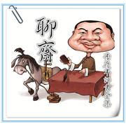 评书聊斋志异(全集)李庆丰
