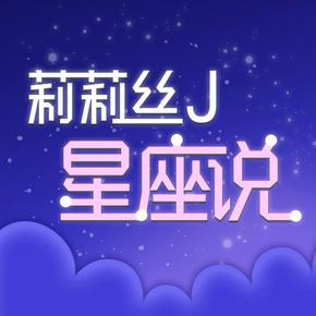 莉莉丝J 星座说-喜马拉雅fm