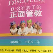 0-3岁孩子的正面管教第十九章5