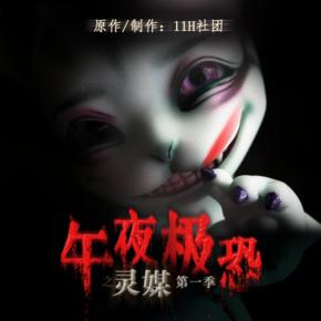 午夜极恐之灵媒-恐怖3D广播剧-喜马拉雅fm