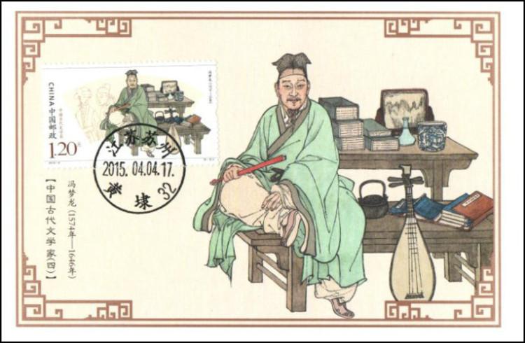 冯梦龙画像 中国古代小说家系列邮票之二