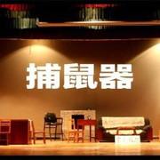 话剧:捕鼠器 阿加莎·克里斯蒂创作舞台剧