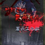 01 北京灵异事件 第一期