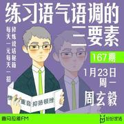 167【沟通】练习语气语调的三要素