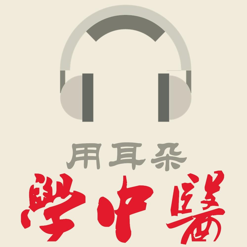 【用耳朵学中医】在线收听