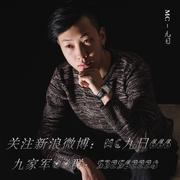 MC九日 - 红颜墓 - 翻唱