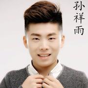 豫剧-孙祥雨、《豫东老调》专辑