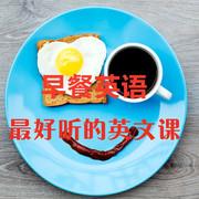 早餐英语-最好听的英文课
