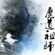 【魔道祖师】同道殊途【豪华人声版】念白