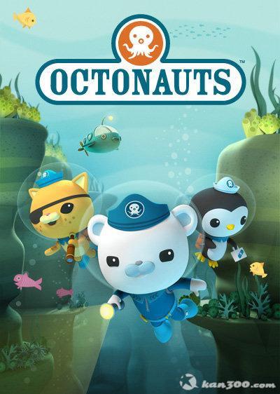 讲述了八个可爱小动物组成的海底探险小队的故事.