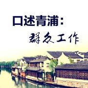 """《口述青浦-群众工作》2发展""""三水""""生产,迈出农业结构调整优化的关键一步"""