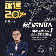 主持人李响、导演俞白眉、歌手苏醒、足球评述员詹俊 推荐语