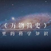 王木头讲<万物简史>1.2版