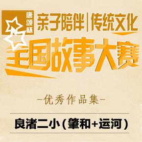 杭州市良渚二小优秀作品集-喜马拉雅fm