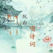 望江梅-闲梦远