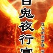 百鬼夜行宴_313