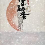 《雪融香》全一期(轩辕靖日 武圣关羽)【小随:少年丁香】