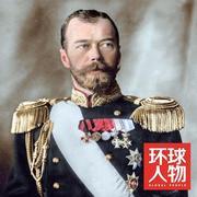 【秘 档】末代沙皇的百年沉浮-喜马拉雅fm