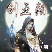 剑王朝-300-决斗为注