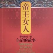 帝王女人-中国最后一位皇后的故事